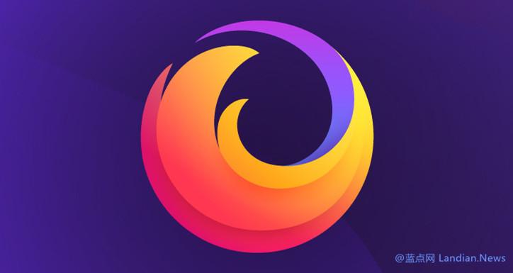 火狐浏览器推送紧急安全更新修复被谷歌安全实验室发现的零日漏洞