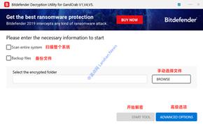 比特梵德联合执法机构成功推出适用于GandCrab所有版本版的解密工具
