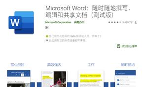 微软终于开始更新安卓版的Office系列软件并更新全新的图标