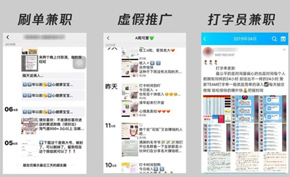 腾讯QQ/微信及腾讯举报中心联合开展打击网络兼职诈骗专项治理行动