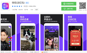 微信朋友圈可以发送时长30秒的视频喽 前提你得先下载安卓腾讯微视