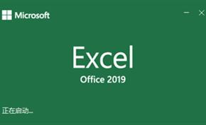 「正版软件」Office 2019家庭和学生版正版特惠 券后价仅245元永久授权
