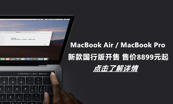 新款MacBook Air / MacBook Pro国行版开售 8899元起约1个工作日发货