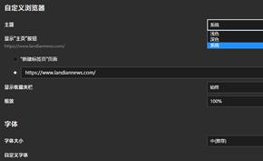 微软更新Microsoft Edge浏览器支持用户按需切换明亮或黑色主题模式