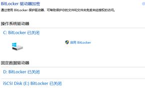 微软推出新的服务堆栈解决Windows 10 BitLocker异常进入恢复模式