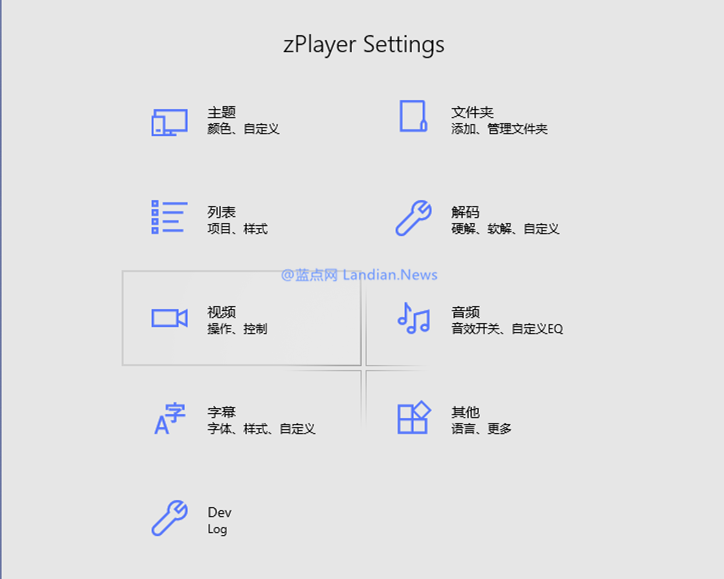 zPlayer-可能是Windows 10平台最好的UWP播放器
