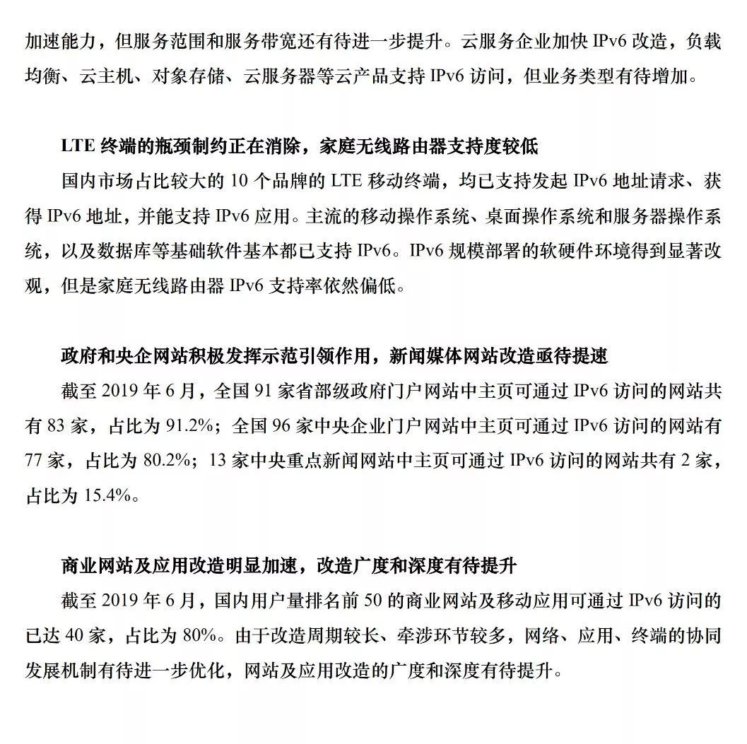 中国IPv6发展状况白皮书现已发布 国内IPv6活跃用户已达1.30亿