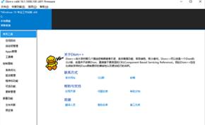 Windows必备工具之Dism++10.1.1000.100版下载