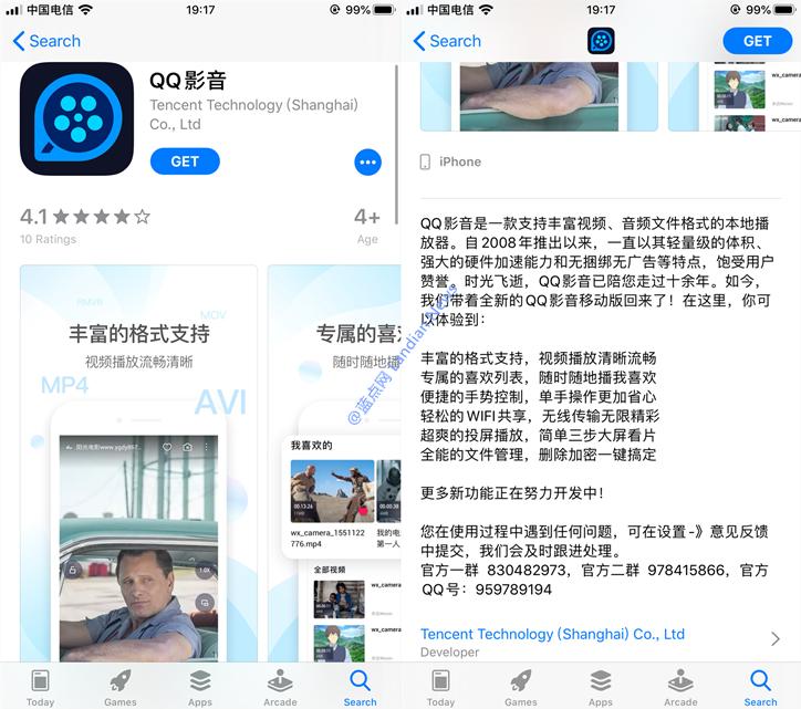 时隔多年腾讯再次更新iOS版QQ影音 整体界面已经重新进行设计