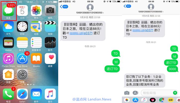 各种推销短信为何回复退订TD无效?中国移动给你支招拒收此类短信