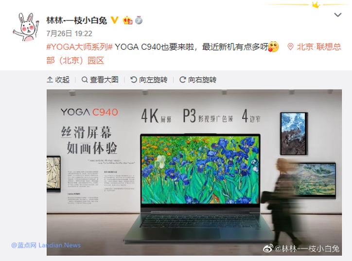 联想旗下 YOGA 大师系列 C940 即将发布,搭载 P3 广色域屏幕