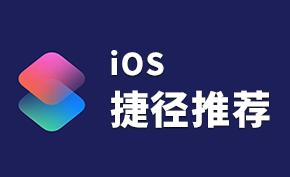 实用工具分享——那些我喜欢的iOS捷径