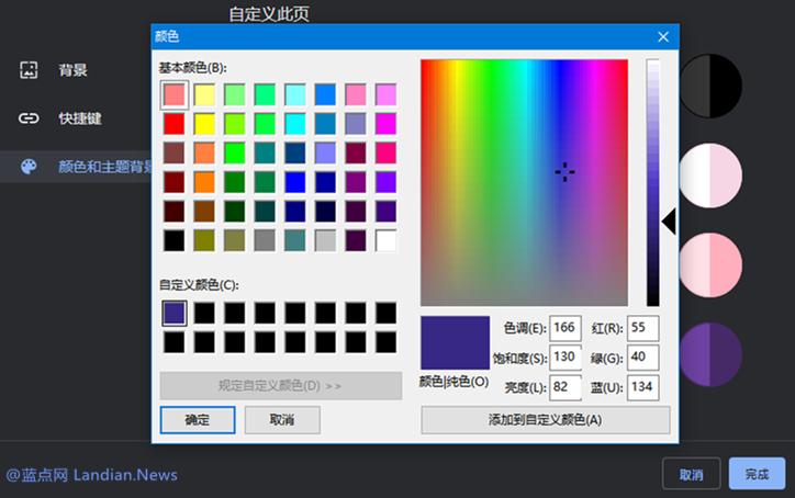 谷歌浏览器金丝雀版自定义外观颜色功能现已支持利用拾色器设置颜色
