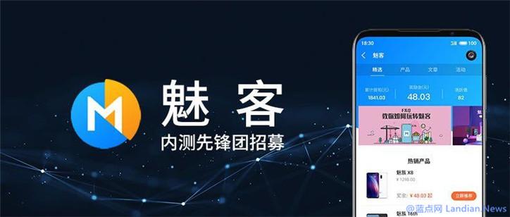 魅族科技推出官方版的分销返利平台魅客 分享好友购买获得分成-第1张