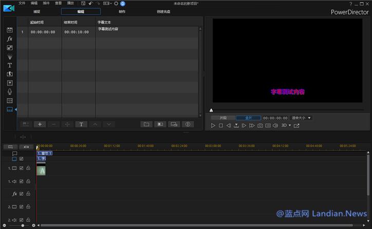 「正版软件」专业视频剪辑软件威力导演17极致版/旗舰版低至458元起