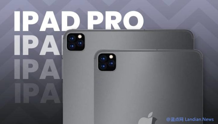 传闻苹果将为新款iPad Pro版将配置三摄,普通款iPad亦有份升级
