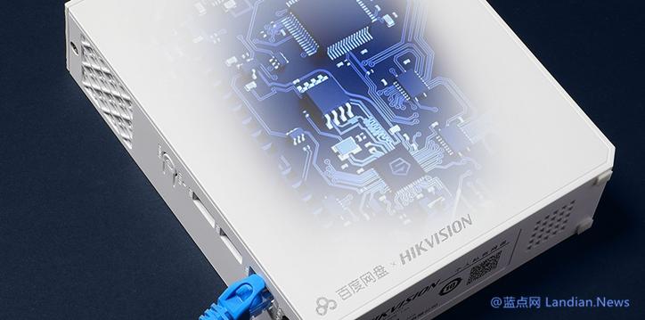 海康威视联合百度网盘推出NAS私有云存储 贡献带宽获积分兑会员