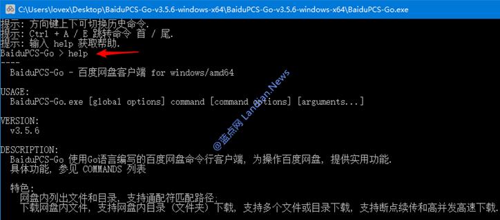 [下载] 百度网盘不限速下载器BaiduPCS-Go介绍/使用帮助(命令行工具)