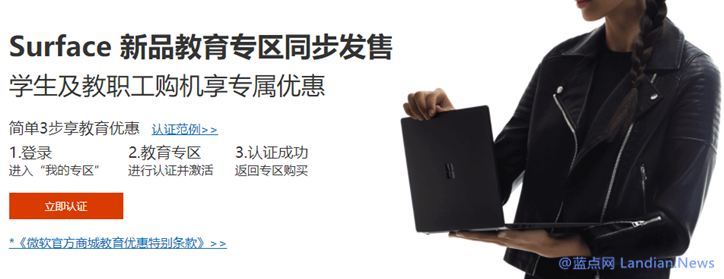 微软中国官方商城开启返校季促销活动 为学生和教育人员提供特别优惠