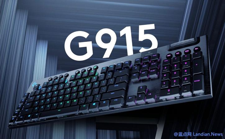 罗技发布 G915 G815 两款机械键盘 采用了新的半高 Romer GL 轴体