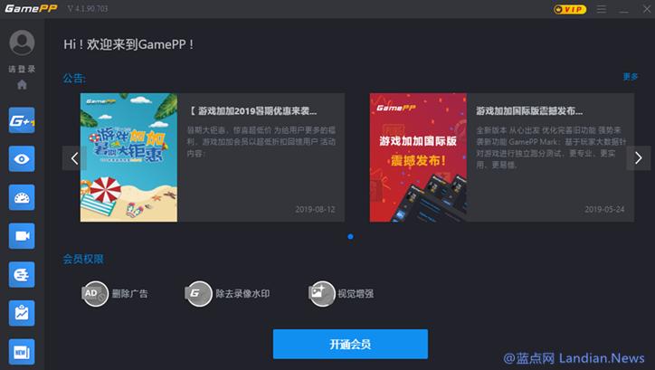 「免费领正版软件」游戏加加可在桌面或游戏内显示硬件资源占用和温度