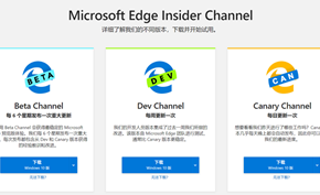 微软正式推出Microsoft Edge Beta通道的测试版本相对来说更稳定