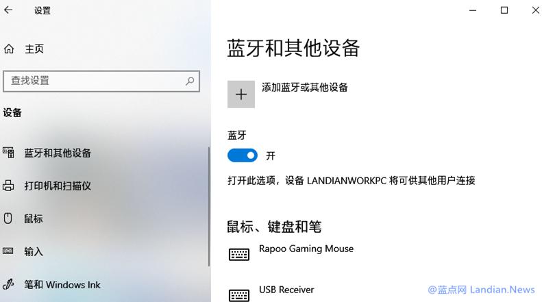 微软发布提醒称安装KB4505903号更新后蓝牙连接扬声器会出现异常