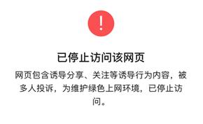 腾讯微视短视频开启邀请好友赚赏金活动 然后邀请链接迅速被微信封杀👌