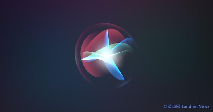 苹果雇佣数百人的外包团队负责收听用户与Siri助手的各种对话录音