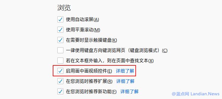 火狐浏览器每夜构建版已推出新的证书查看页以及可以关闭画中画图标