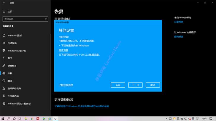 微软发布支持公告称Windows 10 v2004全新启动只是被换了个形式不是BUG