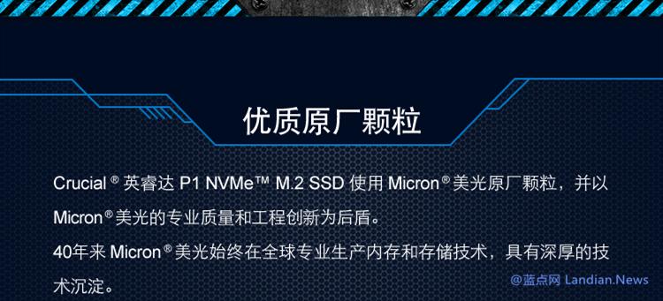美光英睿达1TB NVMe固态盘低至699元 虽然是QLC颗粒但提供五年质保