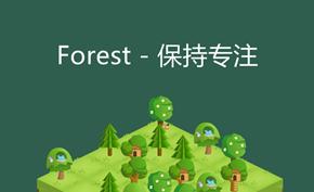[应用推荐] 还在沉迷手机无法专注吗?Forest让你在专注中建立自己的森林