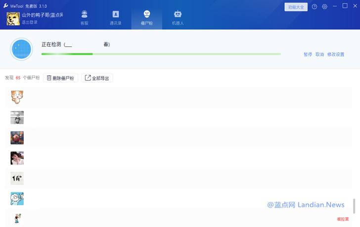 检测清理微信被删好友怕打扰?试试全自动无干扰的WeTool免费版