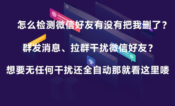 [免费] 检测清理微信被删好友怕打扰?试试全自动无干扰的WeTool