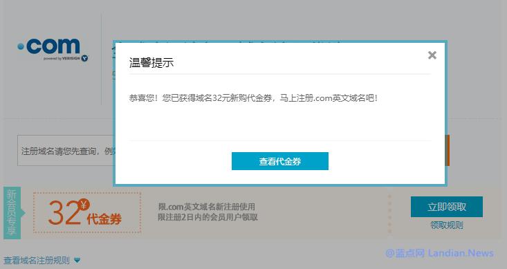 [羊毛] 阿里云顶级域名.COM注册优惠券32元 新老用户均可领取使用
