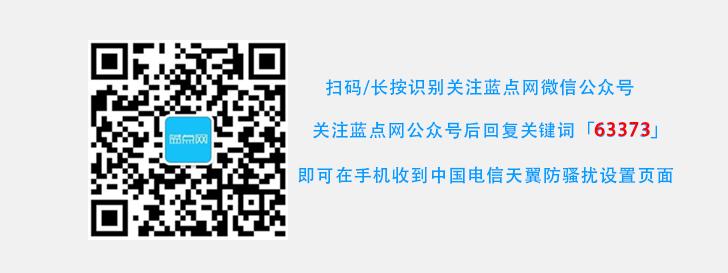云端自动拦截各类骚扰电话支持黑白名单 电信天翼防骚扰服务正式上线