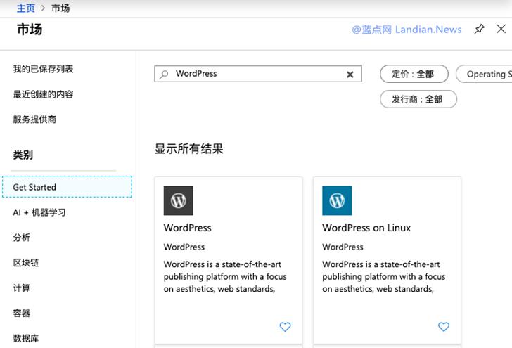 用微软Microsoft Azure云计算平台应用程序服务5分钟快速搭建博客网站