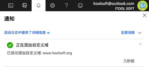 为微软Microsoft Azure云计算平台上的博客网站应用程序添加自定义域名
