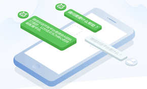 [教程] 利用微信开放对话平台3分钟搭建属于自己的腾讯小薇智能助理