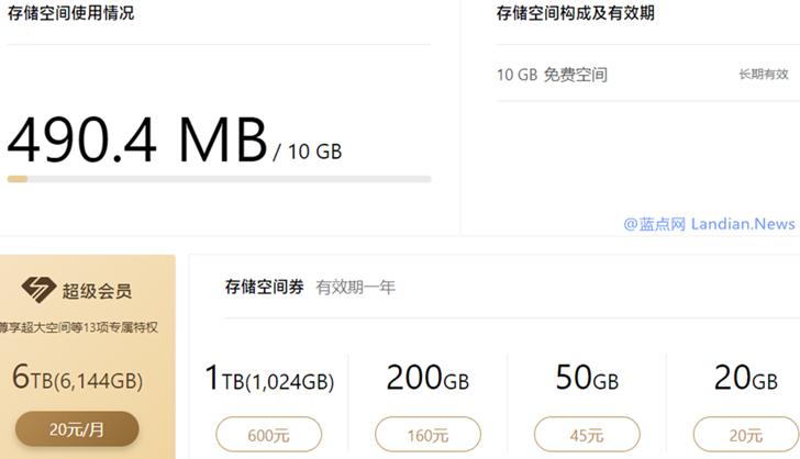 腾讯微云发布公告称超额存储必须付费解冻否则所有文件都会被删除