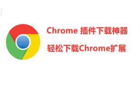 无法访问谷歌浏览器商店安装扩展程序?那就试试这款离线安装包下载器