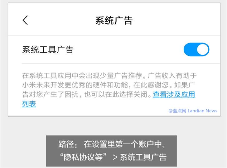 小米产品总监称MIUI将增加设置选项可直接关闭系统工具的广告推荐