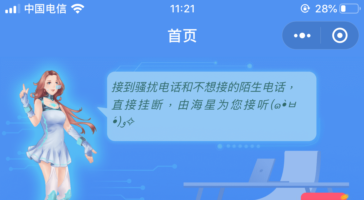 [优秀]中国联通推出免费的沃小助AI电话助理 自动接听转文字和推销电话唠嗑等