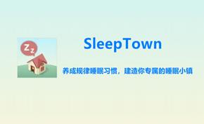 [游戏推荐] 可以帮助你培养规律睡眠习惯的小游戏SleepTown睡眠小镇