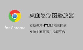 [扩展] 悬浮播放器比谷歌浏览器原生画中画功能更好用的画中画扩展程序