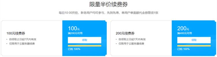腾讯云活动海外服务器可领半价领续费优惠券 新老用户均可无门槛领取