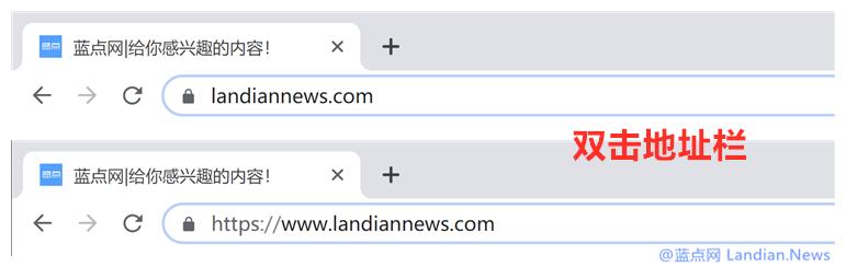 [教程] 怎么恢复谷歌浏览器Google Chrome地址栏的HTTP和WWW前缀-第1张