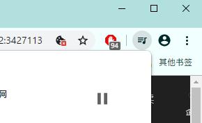 谷歌浏览器迎来独立的全局媒体控制按钮 一键开关音视频内容播放