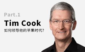 [评论] 蒂姆•库克是如何领导属于他的苹果时代?(一)